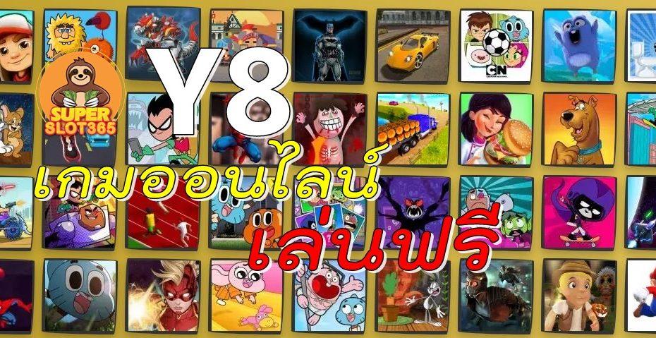 เกม y8